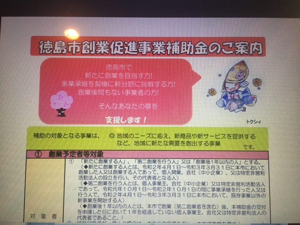 徳島市創業促進事業補助金